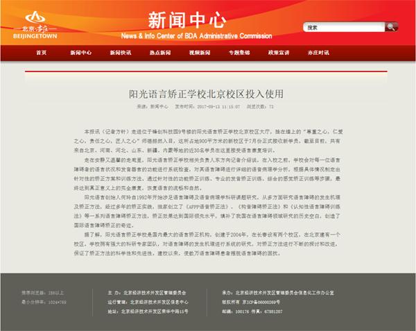 北京市经济技术开发区政府网站:阳光语言yabo娱乐学校北京校区投入使用