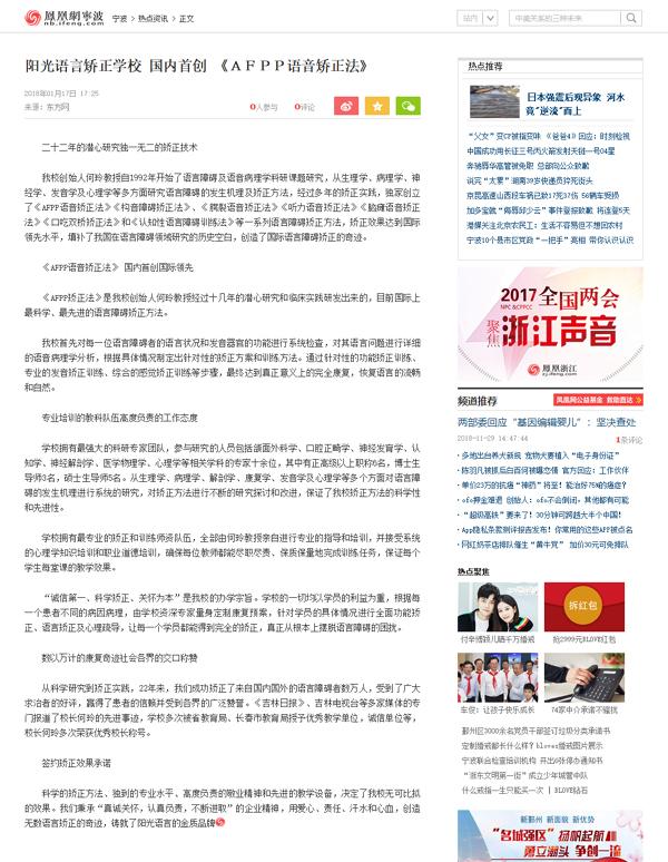 凤凰网:阳光语言矫正学校国内首创 《AFPP语音矫正法》