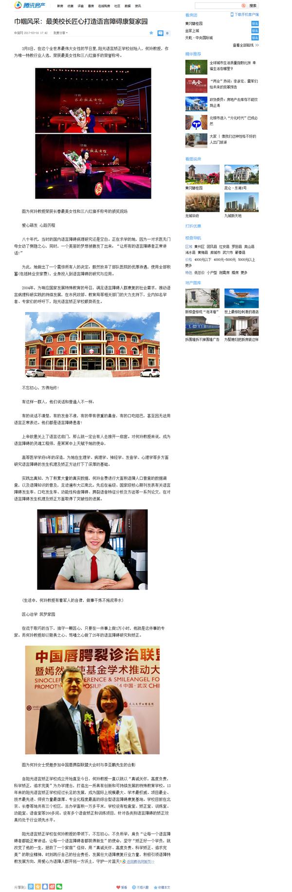 腾讯新闻:最美校长匠心打造语言障碍康复家园|阳光语言yabo娱乐学校创始人何玲校长