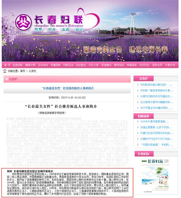 长春妇联官网报道:长春最美女性:何玲-阳光语言yabo娱乐学校校长