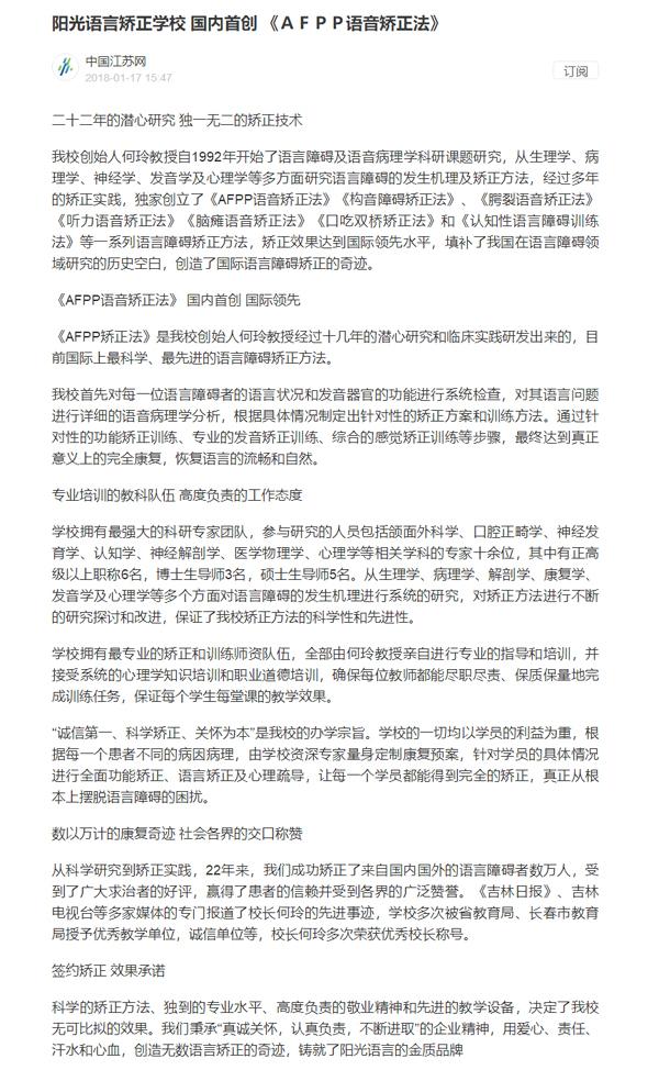 东方网报道:阳光语言国内首创《AFPP语音矫正法》|阳光语言矫正科技集团官网www.ccyyxx.cn