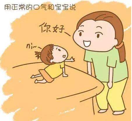 用正常的口气和宝宝说