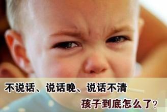 小孩说话不清楚