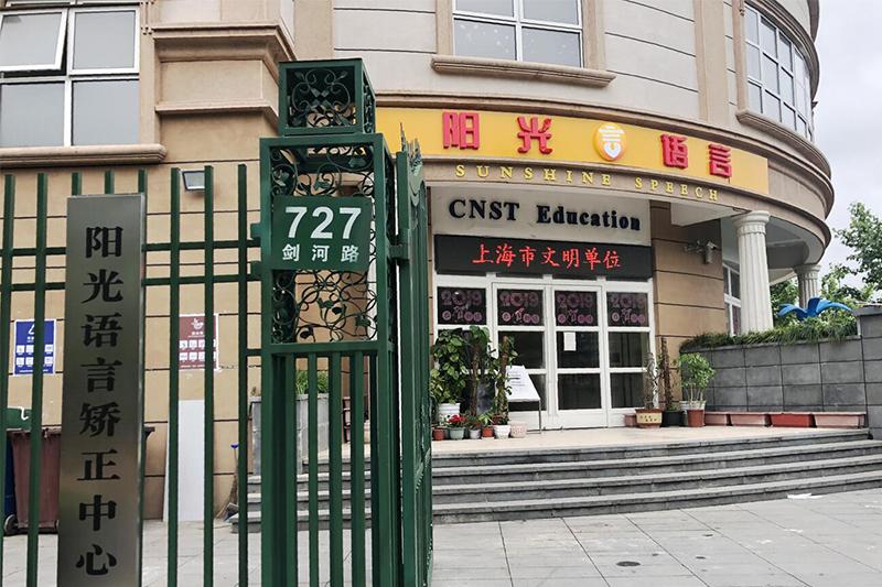 阳光语言上海校区