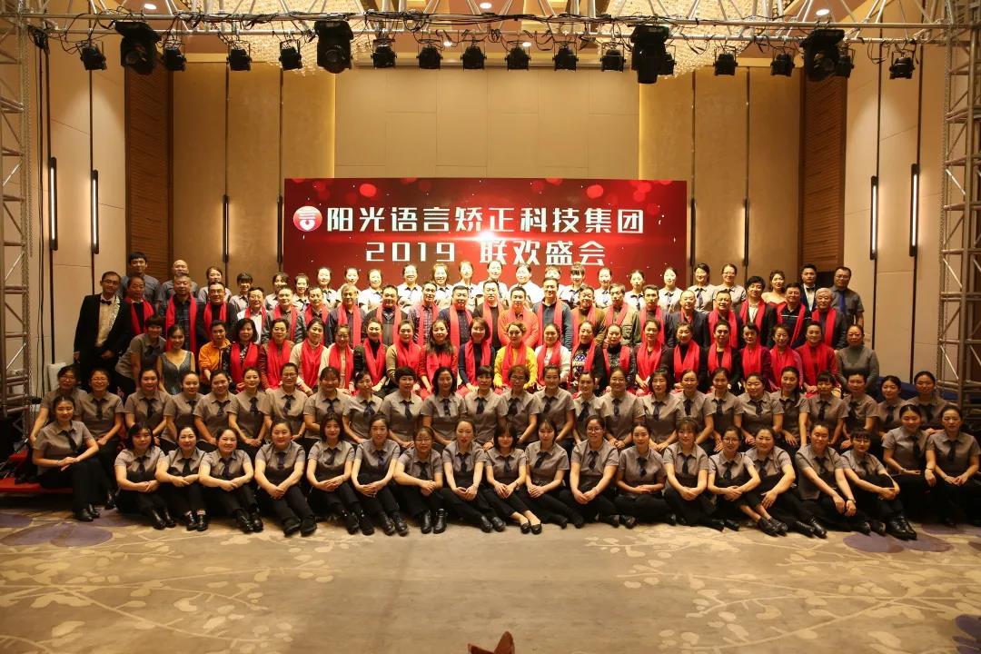 阳光语言教师团队