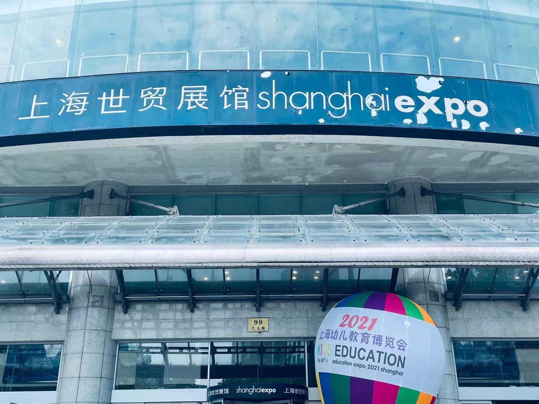 上海世贸展览馆